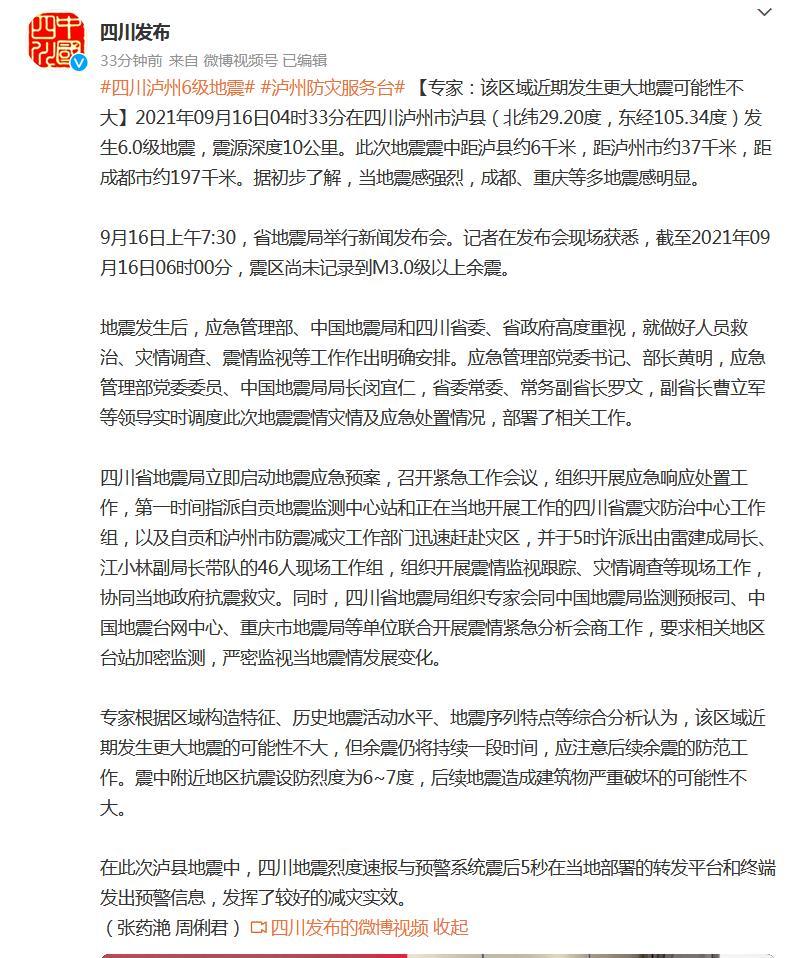 四川省人民政府新闻办公室官方微博截图