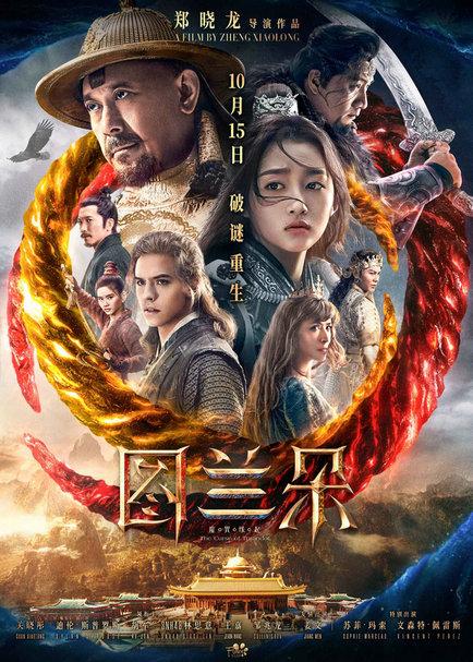 《图兰朵:魔咒缘起》定档10月15日 展现东方美学