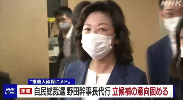 野田圣子确认参选日本自民党总裁 候选人增至4人
