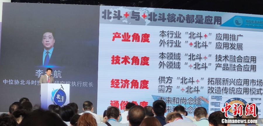 """中位协北斗时空技术研究院执行院长李冬航提出""""北斗 """"和"""" 北斗""""。<a target='_blank' href='http://www.chinanews.com/' >中新网</a>记者 张旭 摄"""