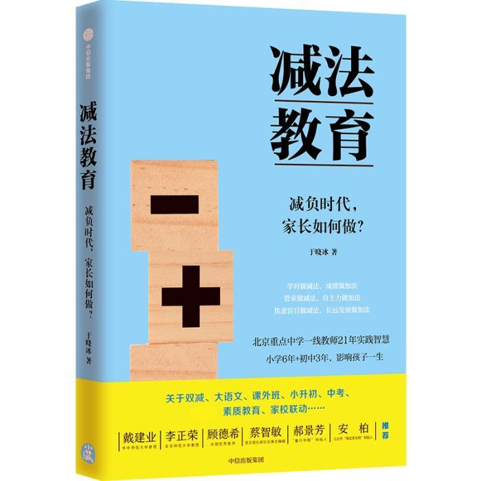 《减法教育》出版 剖析家庭教育正确解法