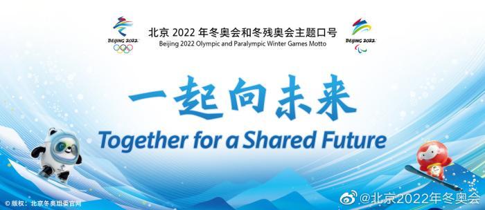 图片来源:北京2022年冬奥会和冬残奥会组织委员会官方微博