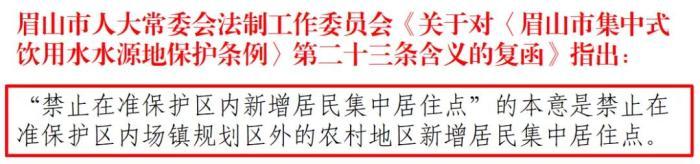 2020年4月,眉山市人大常委会法工委在无法律解释权的情况下,向仁寿县人民政府出具违背立法本意的法律解释