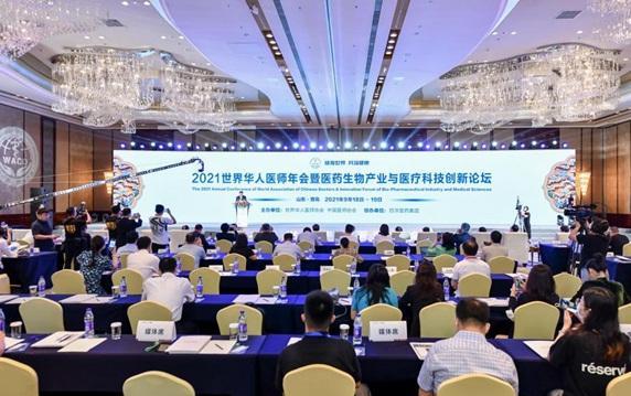9月19日,2021世界华人医师年会暨医药生物产业与医疗科技创新论坛在山东青岛开幕。