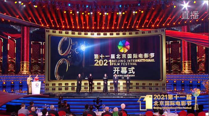 第十一届北京国际电影节开幕式。来源:视频截图。