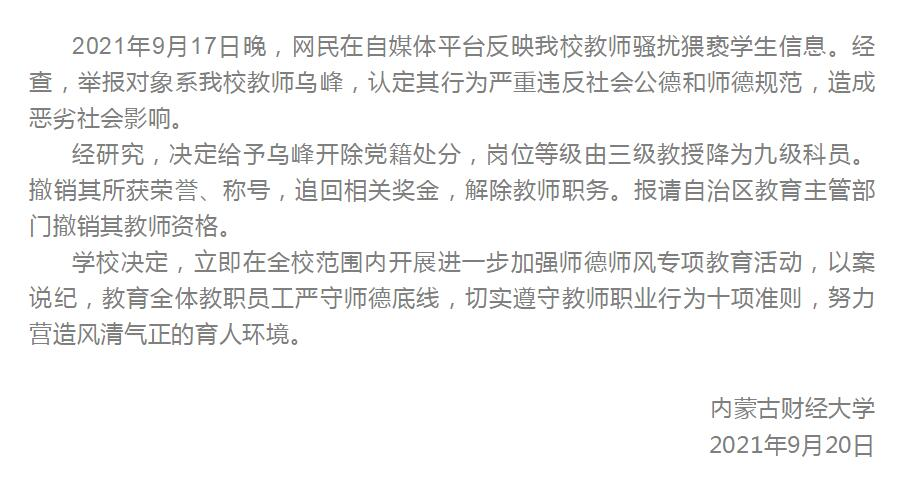 内蒙古财大一教授被举报猥亵女生 校方通报处理结果