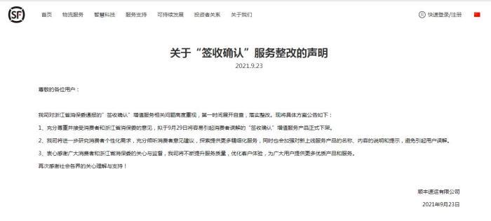 """顺丰:拟于9月29日下架""""签收确认""""增值服务产品"""