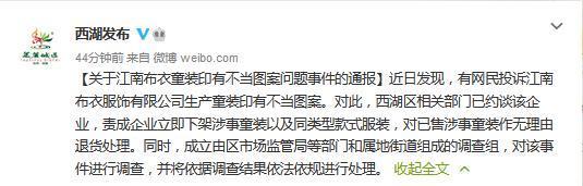 杭州西湖区约谈江南布衣 对问题童装事件展开调查