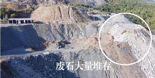 2021年9月15日,督察组现场督察拍摄,板石矿业的废石堆场超范围、超总量堆放废石
