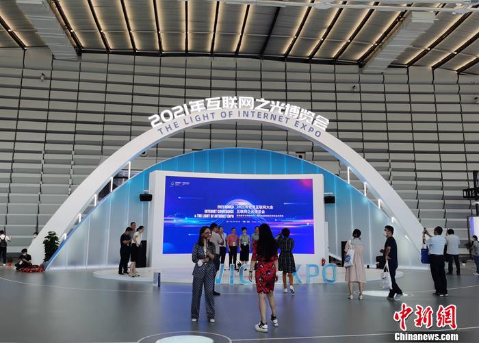 2021年互联网之光博览会。<a target='_blank' href='http://www.chinanews.com/' >中新网</a>记者 李金磊 摄