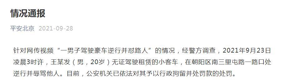 北京市公安局官方微信截图