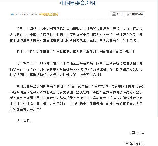 """中国奥委会:坚决杜绝""""饭圈""""乱象向体育领域蔓延"""