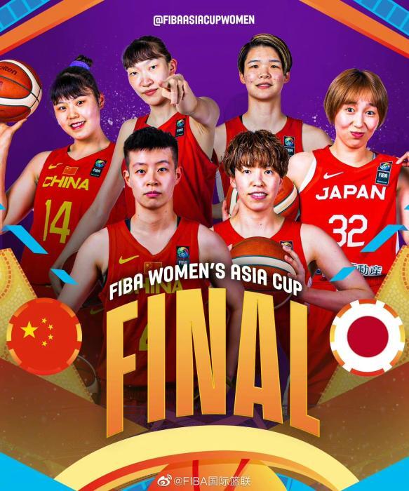 憾负日本夺得亚洲杯亚军,中国女篮请继续加油!