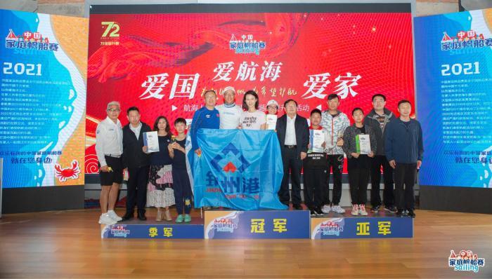 颁奖典礼。中国帆船帆板运动协会供图