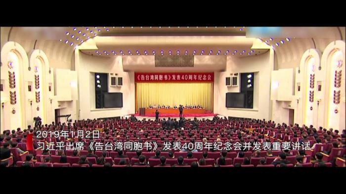 党史军史上的今天 10月6日 告台湾同胞书