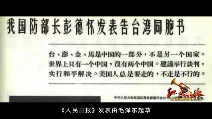 红色血脉——党史军史上的今天|10月6日 告台湾同胞书