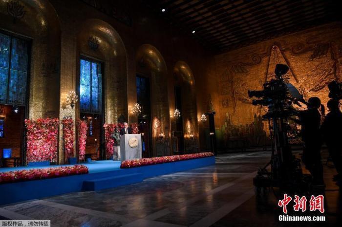 资料图:2020年12月10日,诺贝尔奖颁奖典礼仪式在瑞典首都斯德哥尔摩市政厅以线上方式举行。