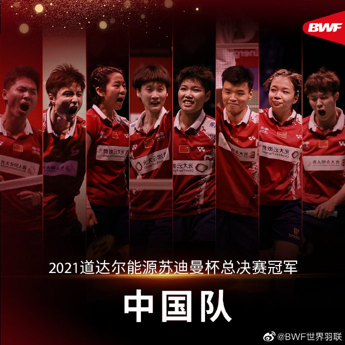 图片来源:世界羽毛球联合会官方微博。