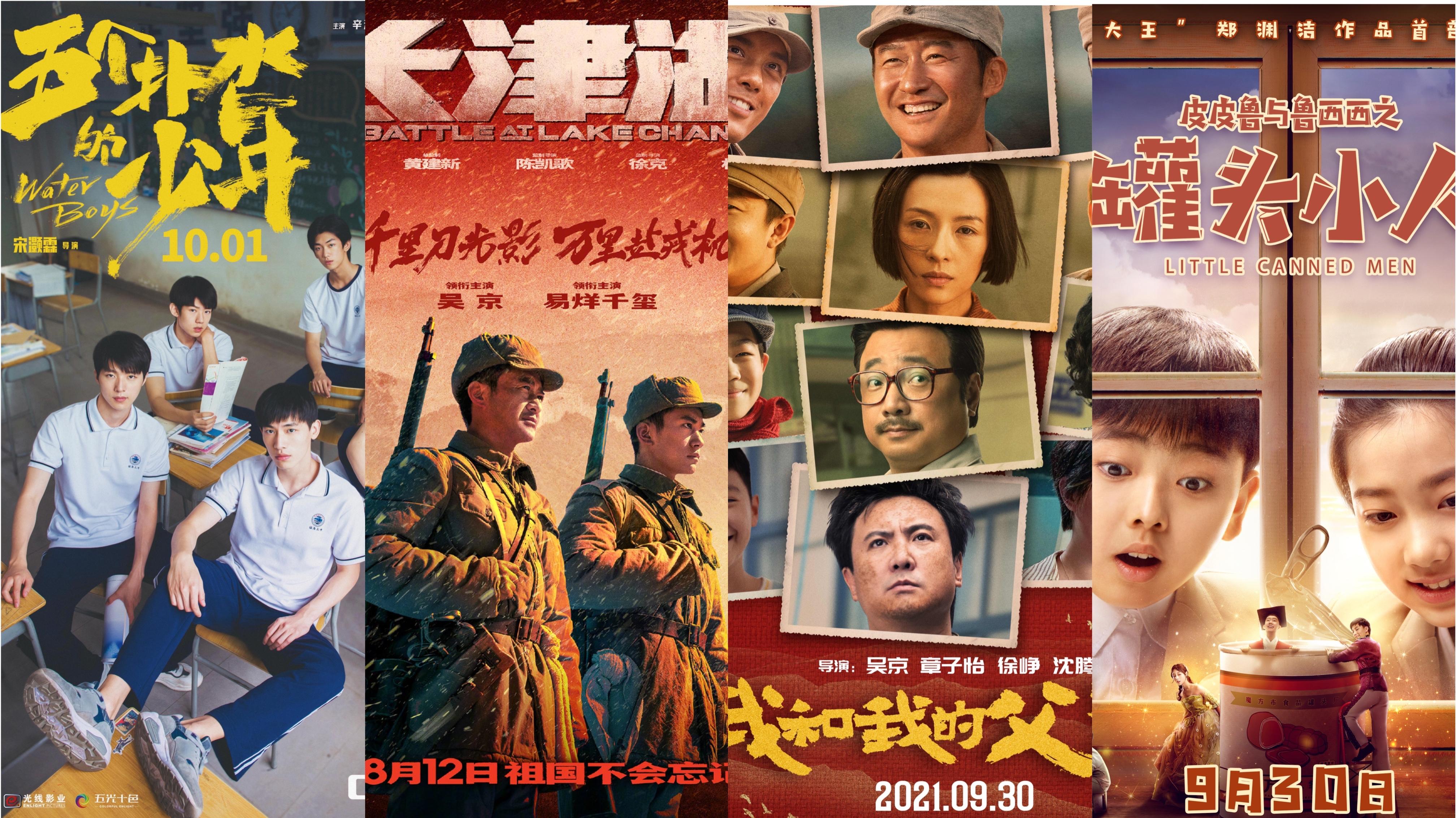 国庆档电影海报
