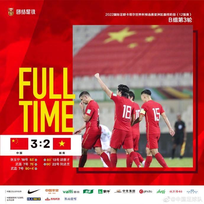 国足3:2险胜越南拿下本届12强赛首胜。图片来源:中国足球队。