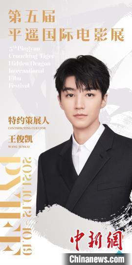 王俊凯出任2021第五届平遥国际影片展特约策展人 平遥国际影片展组委会提供