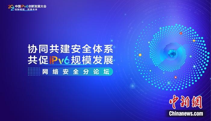 2021中国IPv6创新发展大会网络安全论坛在北京举办。供图