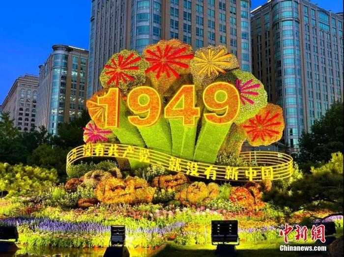 资料图:北京长安街沿线的喜迎建党百年主题立体花坛。<a target='_blank' href='http://www.imkathleen.com/'>中新社</a>发 胡庆明 摄 图片来源:CNSPHOTO