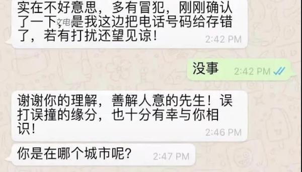"""社交媒体上华人分享的有关""""杀猪盘""""对话的帖子。(图源:美国中文电视视频截图)"""