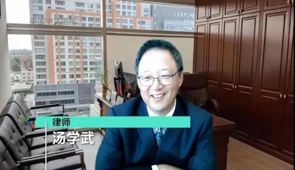 华人律师汤学武。(图源:美国中文电视视频截图)