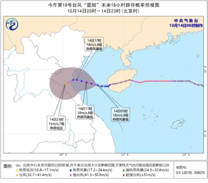 """台风""""圆规""""未来18小时路径概率预报图"""