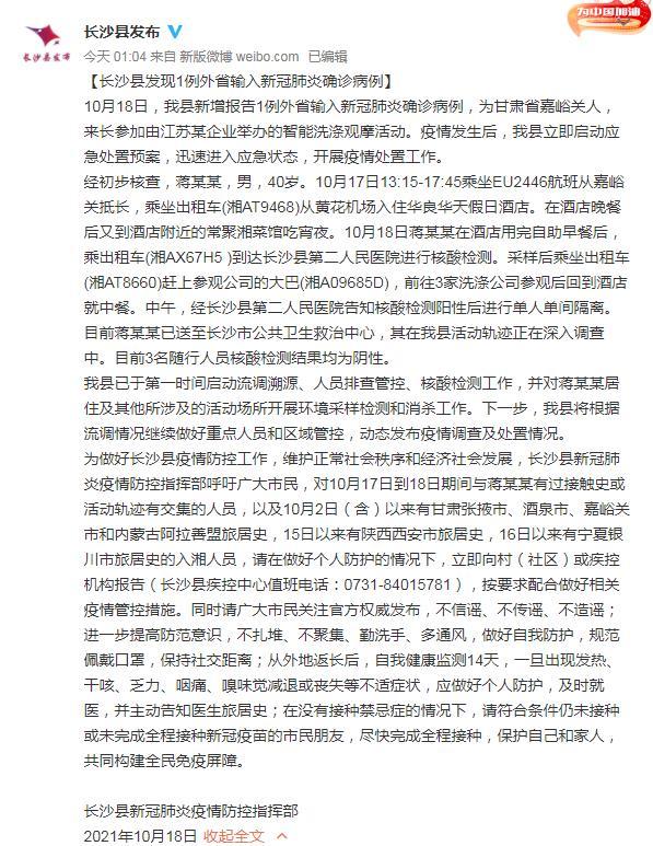 湖南长沙县委网信办官方微博截图