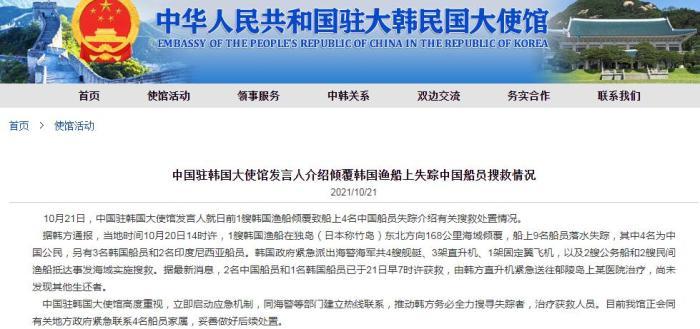 韩国渔船倾覆2中国船员仍失踪 中使馆:紧急联系家属
