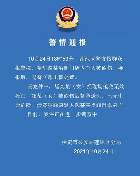 河北保定通报一起刑事案件:1死1伤 嫌疑人自杀身亡