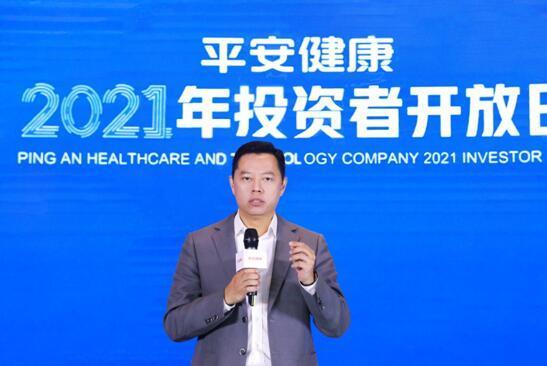 """平安健康宣布深化战略2.0 让用户""""省心省时省钱"""""""