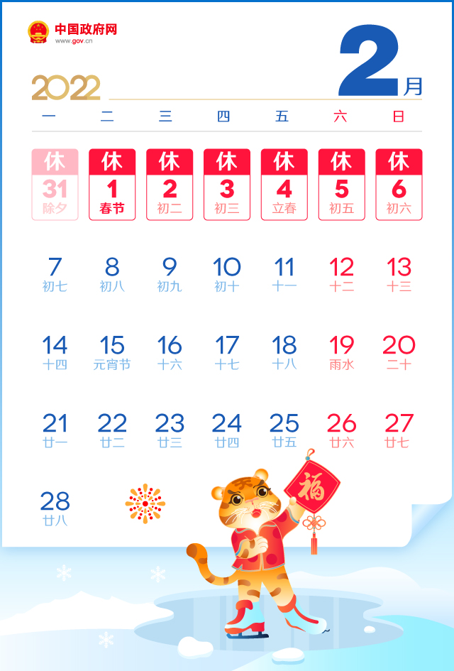 2022春节前和国庆后连上七天班,拼假攻略来了!