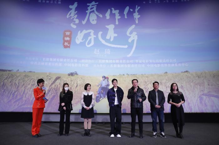 电影《青春作伴好还乡》首映礼在京举行