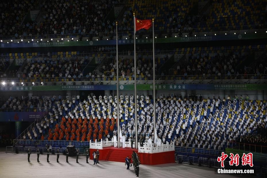 第十四届全国运动会开幕式举行