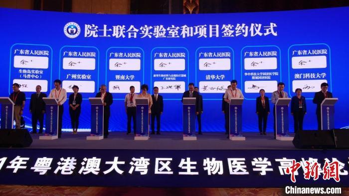 院士联合实验室广州成立加速大湾区医疗科研成果临床转化