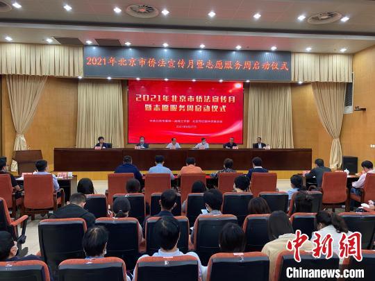 2021年北京市僑法宣傳月暨志愿服務周啟動儀式舉行