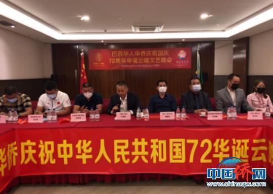 图为巴西华人协会代会长叶周永(左四)致辞。 莫成雄 摄