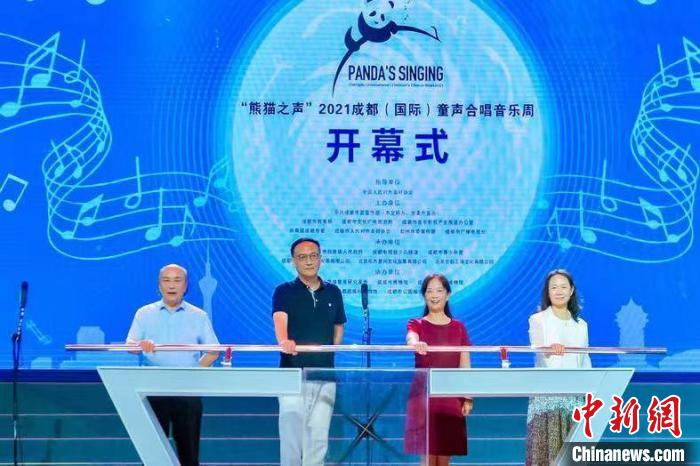 """""""熊猫之声""""2021成都(国际)童声合唱音乐周开幕"""
