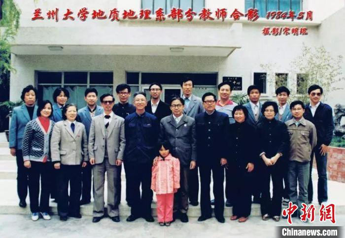 1984年5月,地质地理系部分教师留影。第一排有李吉均教授、张林源教授、张维信教授、艾南山教授等。 宋明琨 摄