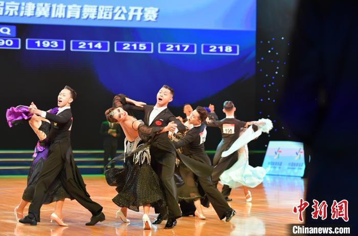 2021年第六届京津冀体育舞蹈公开赛开幕 全国600余名选手参赛(组图)