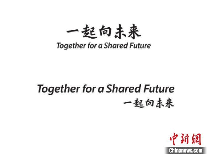 北京冬奥专用艺术字体正式亮相 融合中国文化与现代内涵