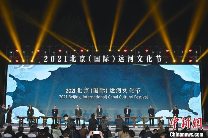 """图为开幕式上,领导和嘉宾书写""""运""""字,宣布2021北京(国际)运河文化节正式开幕。 中新社记者 侯宇 摄"""