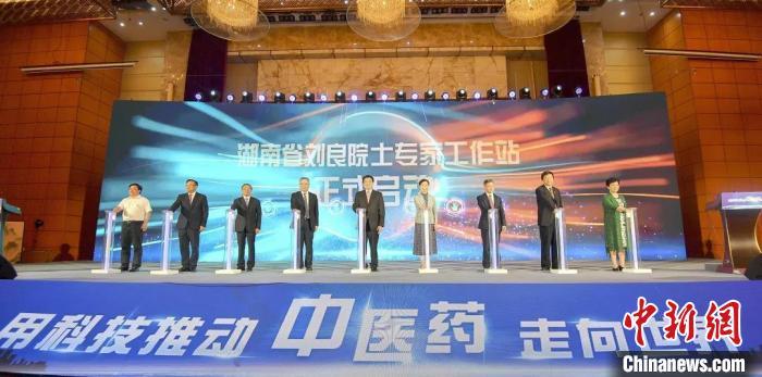 2020年7月11日,湖南省刘良院士专家工作站授牌暨启动仪式在长沙举行。(资料图) 湖南省政协供图