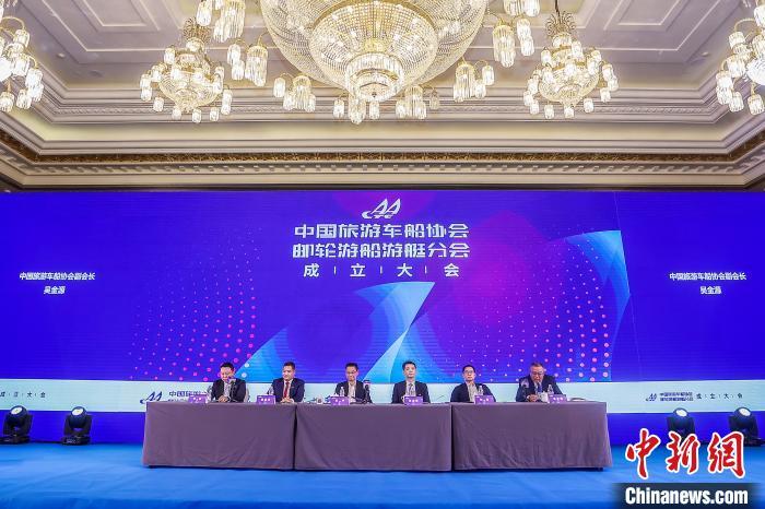 中国旅游车船协会邮轮游船游艇分会在上海成立