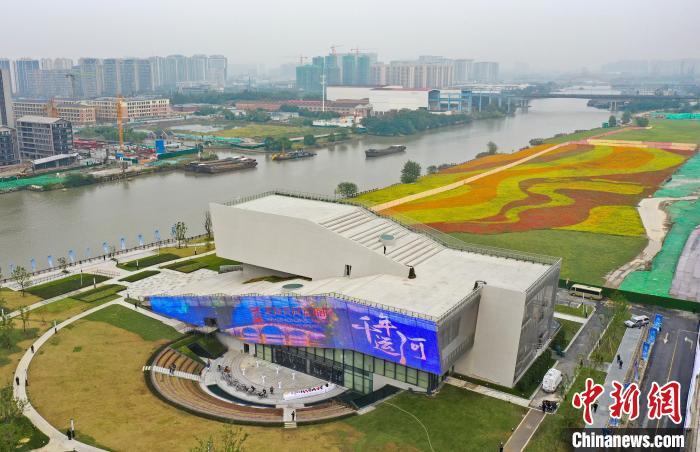2021京杭对话开幕式暨主论坛会场――位于杭州的大运河音乐公园。 王刚 摄