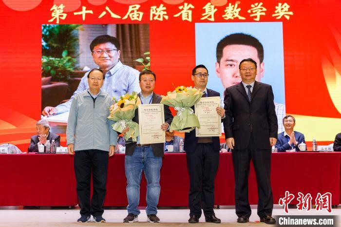 """图为""""陈省身数学奖""""颁奖现场 李哲 摄"""